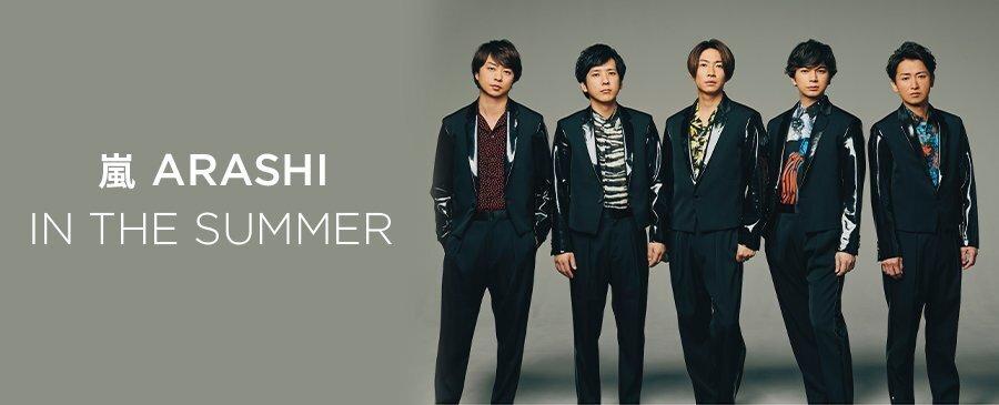 嵐/IN THE SUMMER