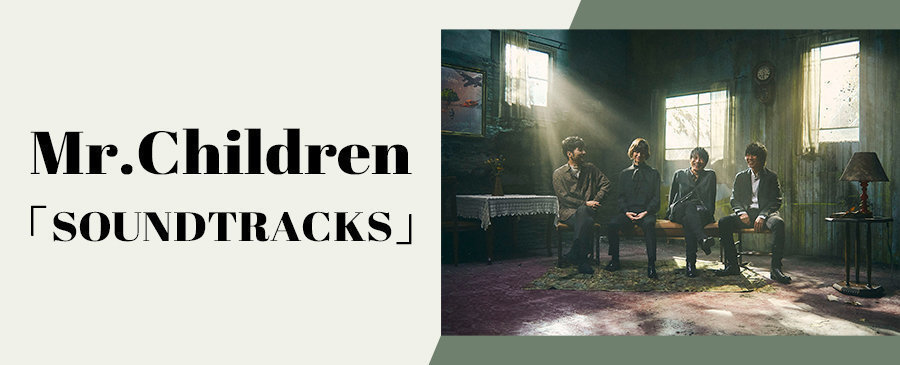 Mr.Children / SOUNDTRACKS