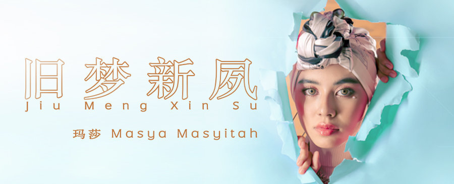 Masya Masyitah | 旧梦新夙