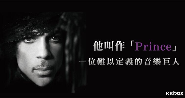 他叫作「Prince」,一位難以定義的音樂巨人