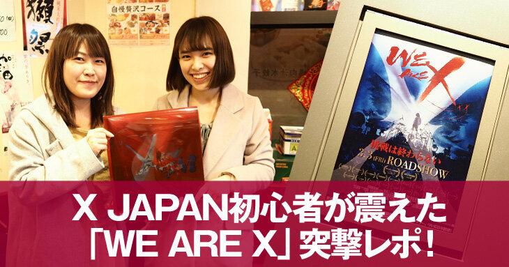 X JAPAN初心者が震えた「WE ARE X」突撃レポ!