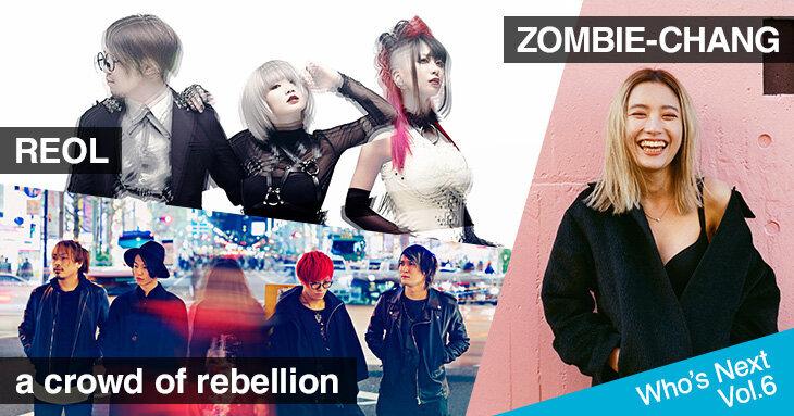 今聴くべきエッジーな3組、REOL、ZOMBIE-CHANG、a crowd of rebellion