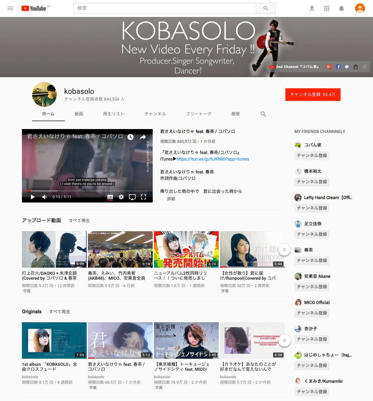 kobasolo YouTubeチャンネル