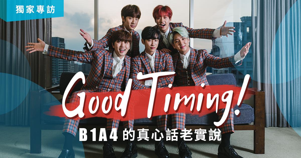 GOOD TIMING!B1A4 的真心话老实说