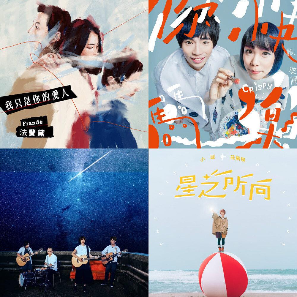 本周华语新曲推荐(更新至3/03)