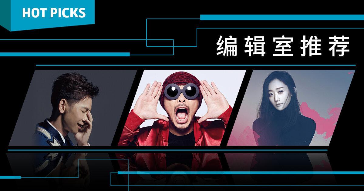 本周华语新曲推荐(更新至3/10)