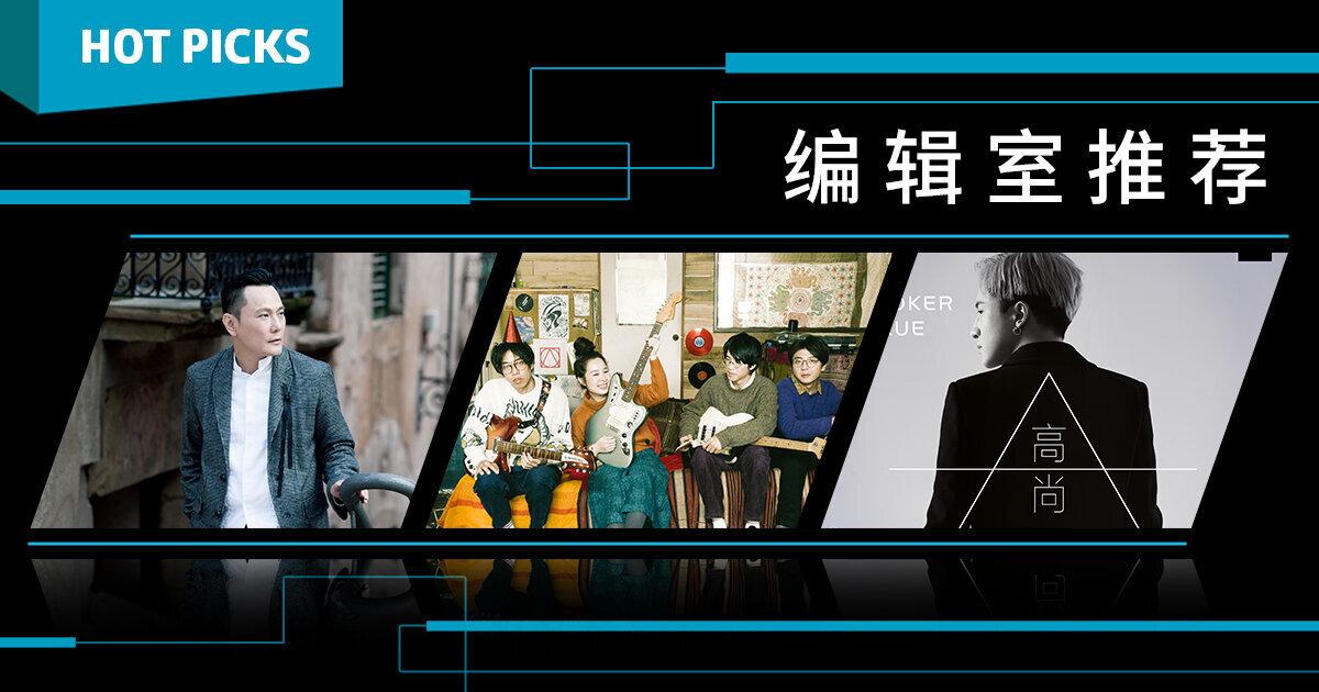 本周华语新曲推荐(更新至3/17)