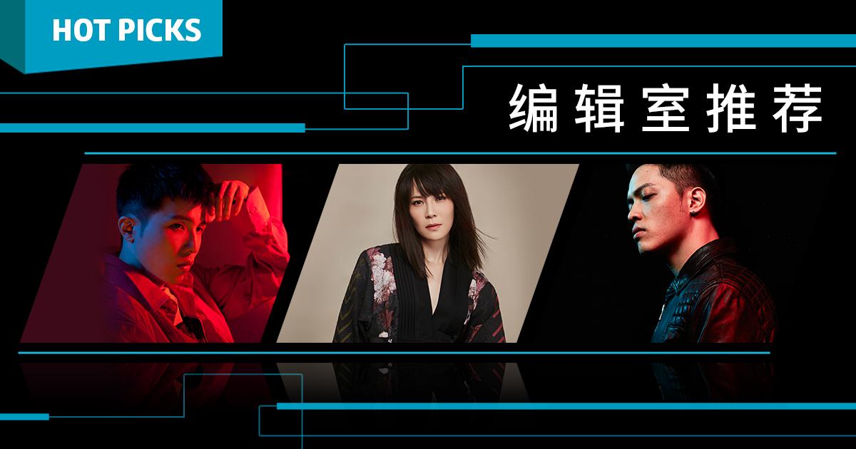 本周华语新曲推荐(更新至4/7)