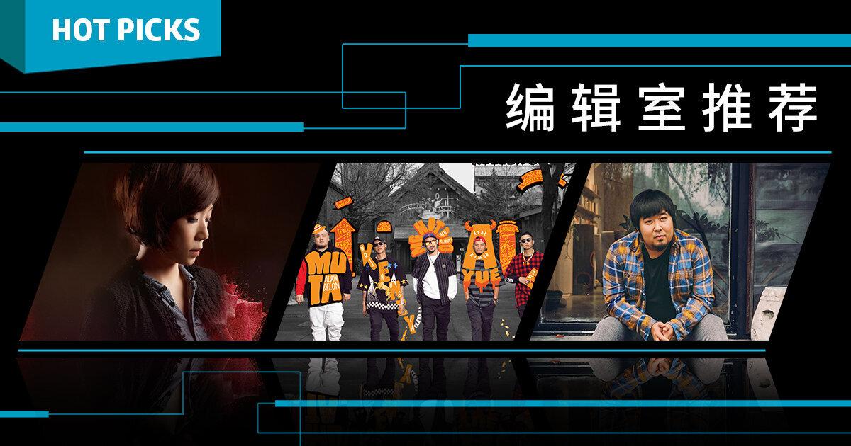 本周华语新曲推荐(更新至4/21)