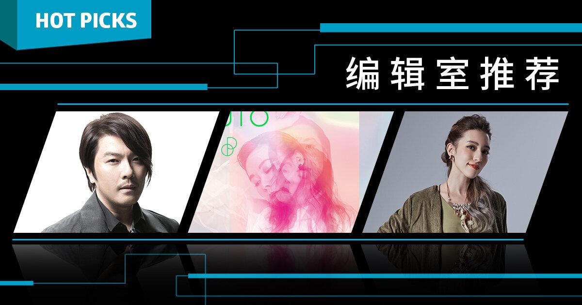 本周华语新曲推荐(更新至4/28)
