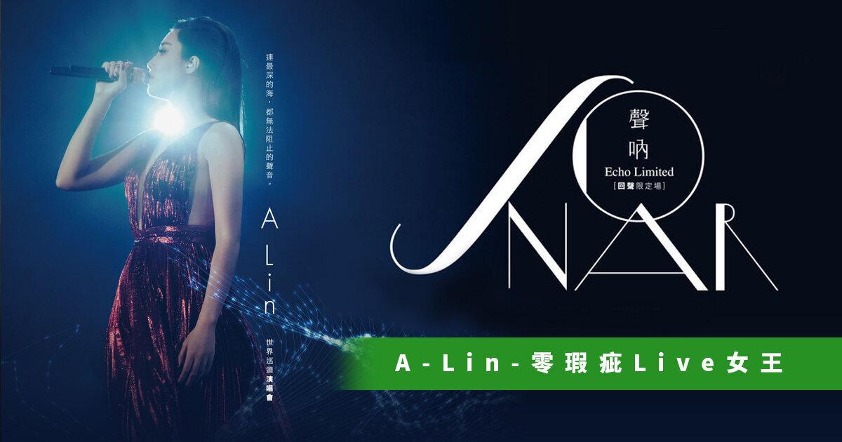 A-Lin【Sonar声呐世界巡回演唱会】新加坡回声限定场