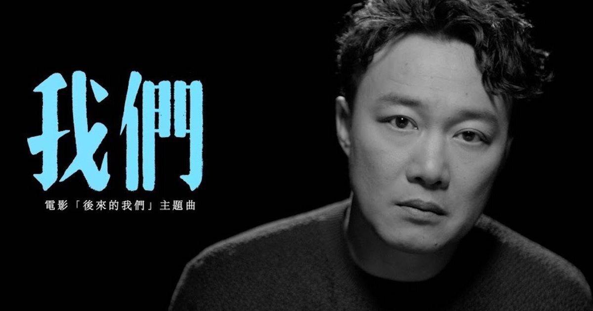 """陈奕迅献唱""""后来的我们""""主题曲,携手刘若英虐哭网友"""