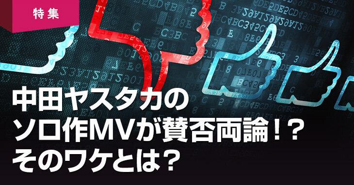 賛否両論で話題、中田ヤスタカ・ソロ作MVの真意とは