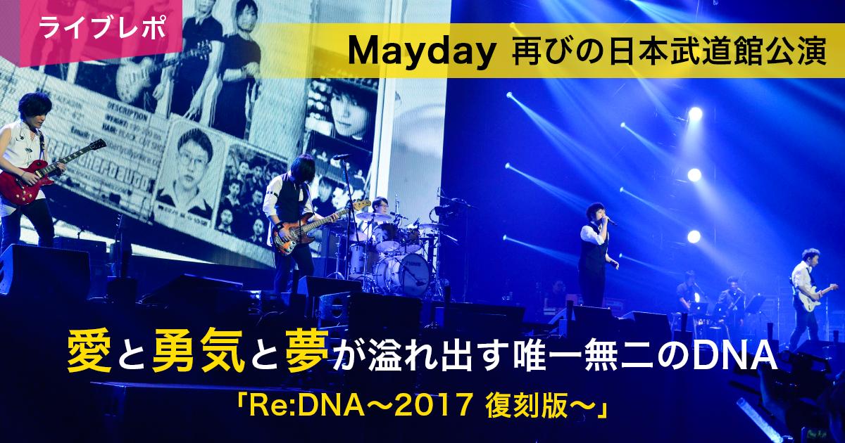 台湾発のスーパーバンドMaydayが2年ぶりの日本武道館公演を開催!