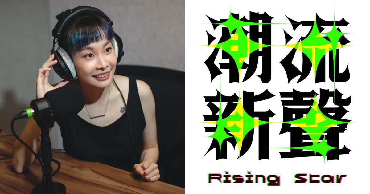 《潮流新聲 Rising Star》全新上線!