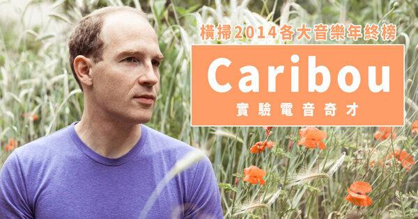 電音才子Caribou的爸爸經