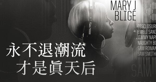取英補美的精益求新 -Mary J Blige