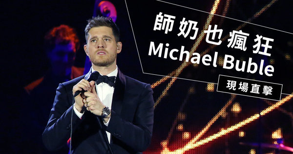 師奶也瘋狂-Michael Buble香港演唱會