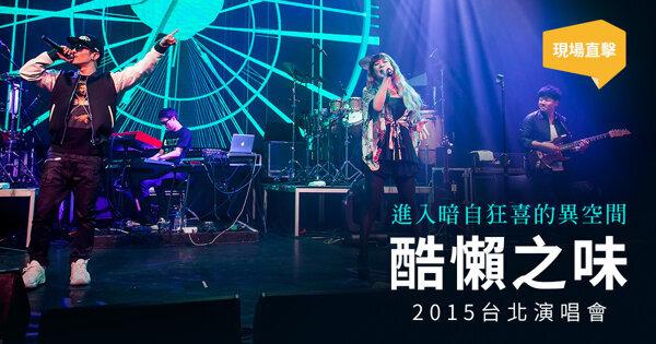 進入暗自狂喜的異空間- 酷懶之味台北演唱會