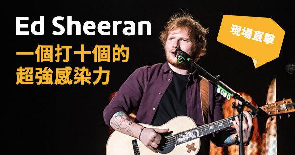 一個打十個的超強感染力 - Ed Sheeran香港演唱會