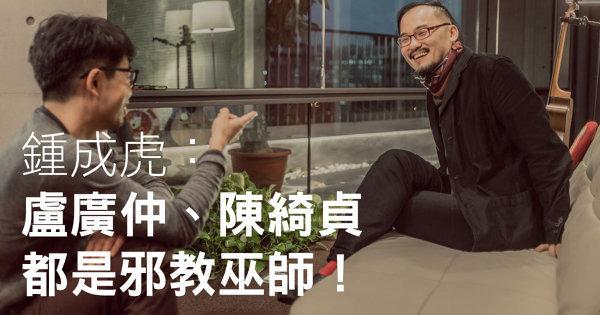 鍾成虎:對音樂的信仰,讓我能夠奮不顧身走下去