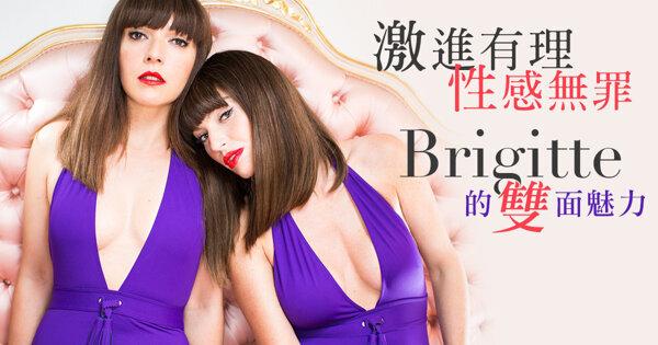 復古時尚、甜而不膩的法國女聲-Brigitte