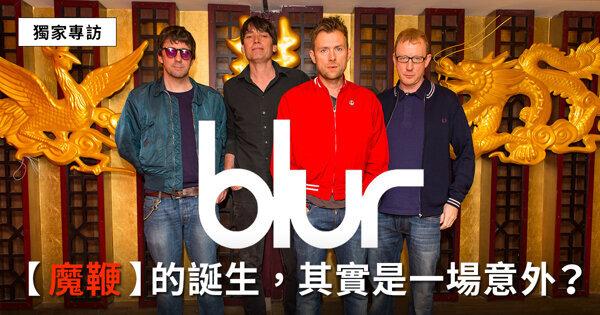 給香港的情書-Blur