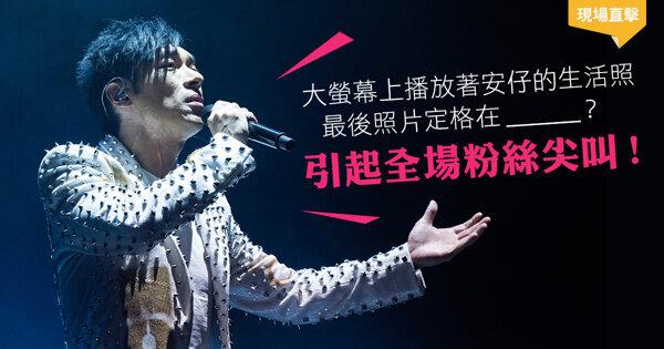 真摯歌聲,伴我們去走一步一生﹣許志安「Come On」演唱會