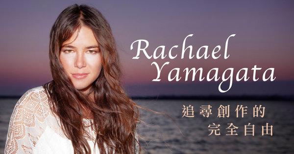獨立的浪漫-Rachael Yamagata