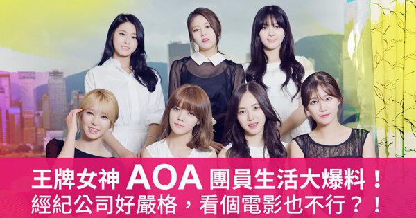 王牌女神AOA-姊妹淘的話家常