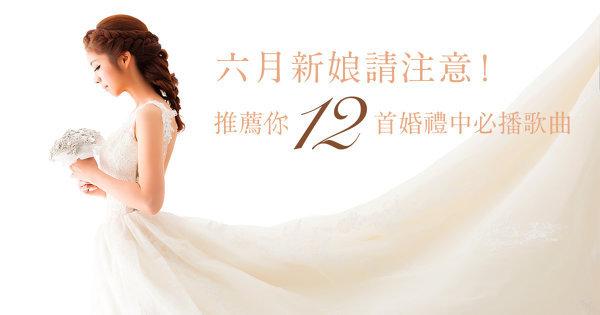 六月新娘看過來!推薦12首婚禮必播幸福歌曲