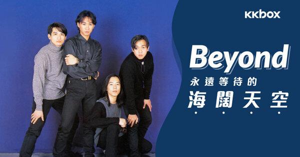 Beyond - 永遠等待的海闊天空