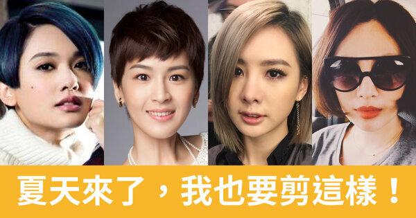 深陷短髮魅力!15位女歌手超完美示範