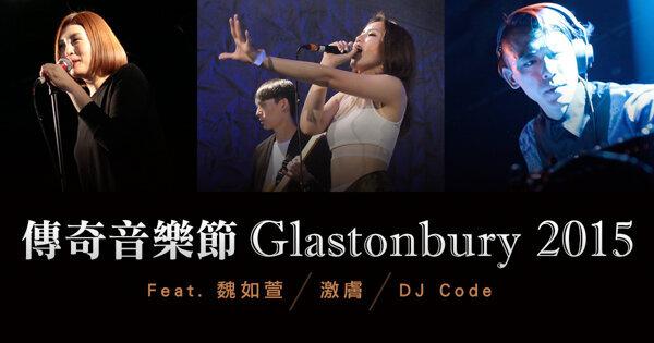 傳奇音樂節Glastonbury聖火 在台灣代代相傳