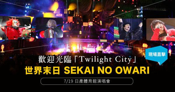 歡迎光臨世界末日的「Twilight City」!