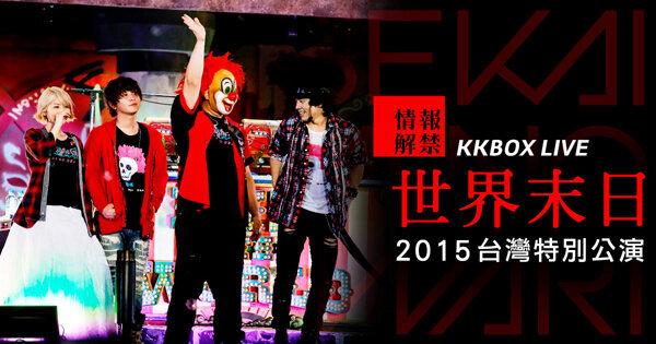 超獨家!KKBOX將舉辦「世界末日2015台灣特別公演」