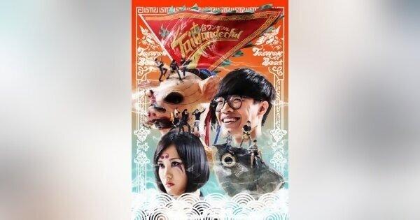 台湾の人気アーティストたちが集合!音楽×カルチャー・イベント「TAIWANDERFUL」が今年も開催