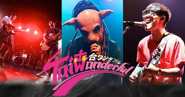 今年も台湾のトップミュージシャンに謝謝!豚男に魚男も登場!「TAIWANDERFUL」