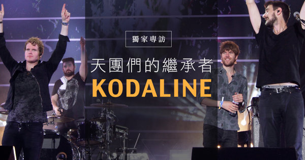 Kodaline - 流著天團的血液 開創自己的路線