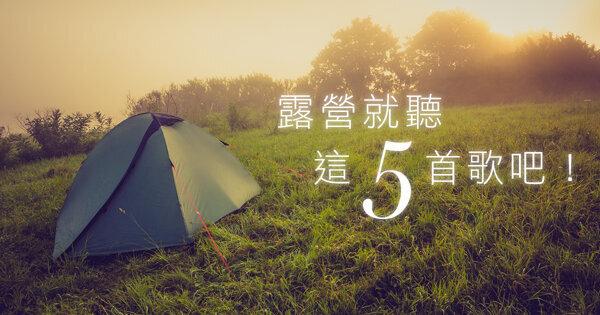 整個大自然都是我的露營地:首推戶外最耐聽5首歌曲