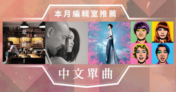 【KKBOX】9月編輯室推薦-中文單曲