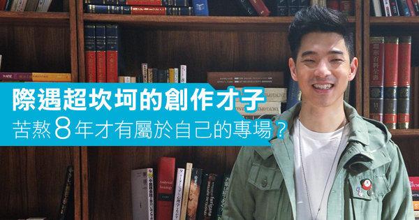 不管快樂不快樂,都會笑著對你說「你好」的單眼皮大男孩:王大文