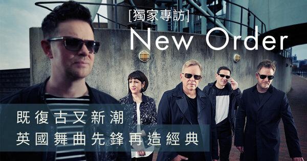 十年一瞬,經典再現 - New Order 專訪