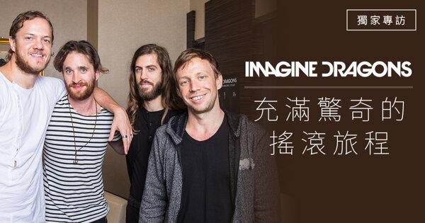 Imagine Dragons 充滿驚奇的搖滾旅程