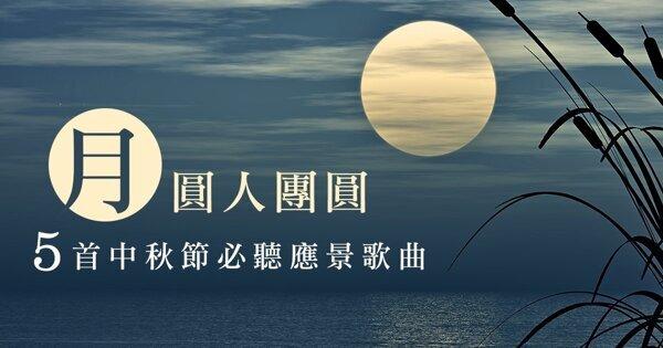 月圓人團圓,5首中秋節必聽應景歌曲