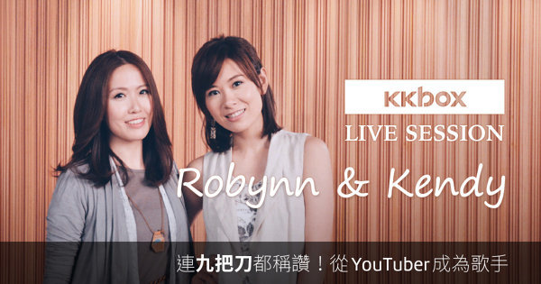 KKBOX  Live Session Vol. 1 :不完美,卻最真誠溫暖的Robynn & Kendy