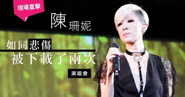 無法忽視的偏執美學-陳珊妮「如同悲傷被下載了兩次」演唱會