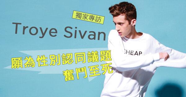 願為性別認同議題奮鬥至死 - Troye Sivan用音樂傳遞理念