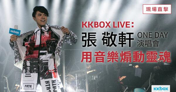 KKBOX LIVE:張敬軒ONE DAY演唱會–用音樂煽動靈魂