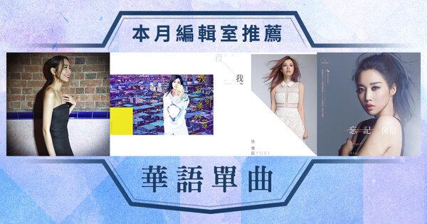 【KKBOX】10月編輯室推薦-華語單曲